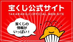 宝くじ公式サイト TAKARAKUJI OFFICIALWEB SITE 宝くじの情報がいっぱい!