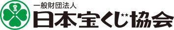 財団法人日本宝くじ協会